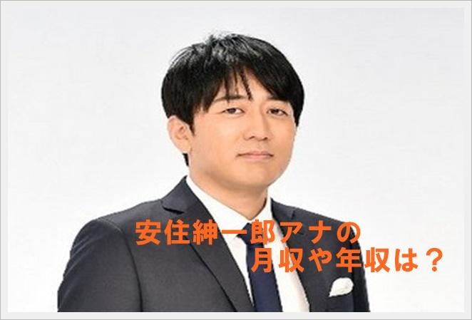 安住紳一郎の画像 p1_21