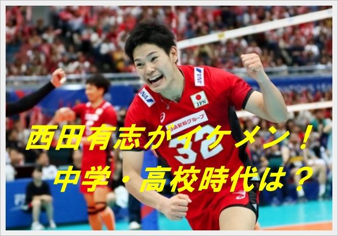 西田有志の画像 p1_31