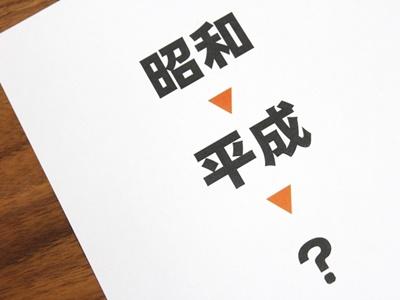 新元号の条件!文字数や漢字の選び方は?画数には上限もある?4