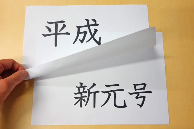 新元号の条件!文字数や漢字の選び方は?画数には上限もある?2