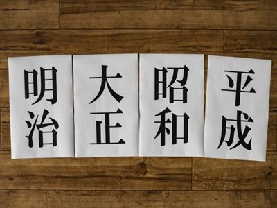 新元号の条件!文字数や漢字の選び方は?画数には上限もある?6