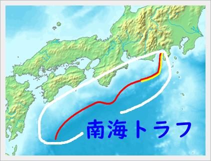南海トラフ地震は何年後に?危ない地域や安全な県はどこ?震度予想も