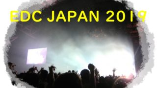 EDC JAPAN 2019注目の出演者は?タイムテーブルの予想や当日券も!3