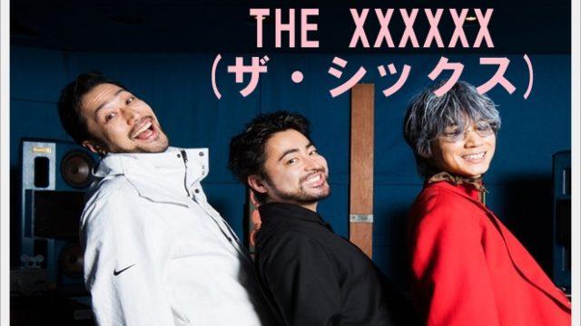 THE XXXXXX(ザ・シックス)の意味は?結成の理由や今後のライブ予定も5