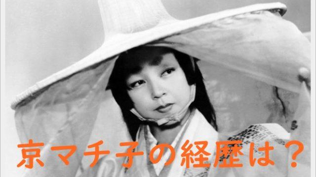 京マチ子の経歴は?旦那や子供はいる?代表作では寅さんとの共演も!4