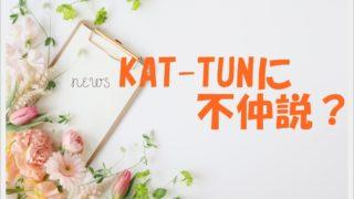 KAT-TUNに不仲説も!本当は仲悪い?過去メンバーの辞めた理由が凄い