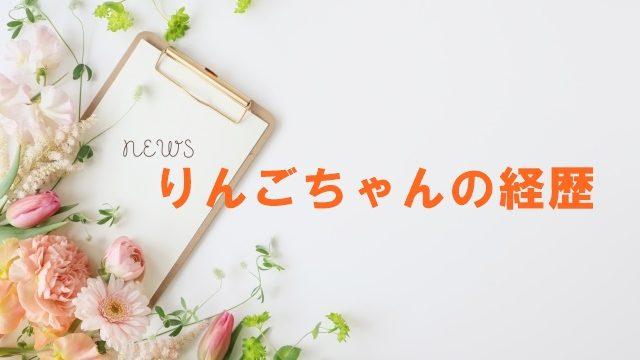 りんごちゃん(芸人)の経歴は?本名や性別はどっち?彼氏の存在も!4