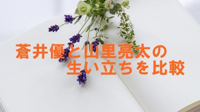 蒼井優と山里亮太の生い立ちを比較!幼少期やデビュー当時は正反対?3