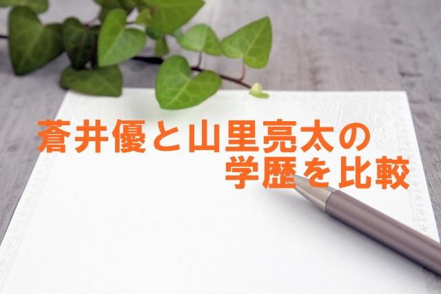 蒼井優と山里亮太の学歴を比較!大学や高校はどこ?浪人や中退の噂も4 (2)