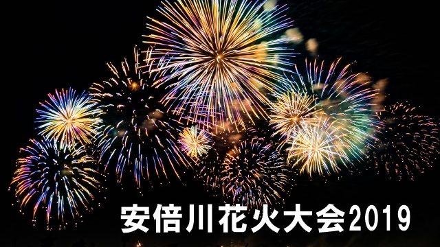 安倍川花火大会2019の行き方や最適な交通手段は?徒歩や車は要注意? 5