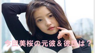 今田美桜の元彼&彼氏は?ジャニーズ平野紫耀や中川大志との交際も?3