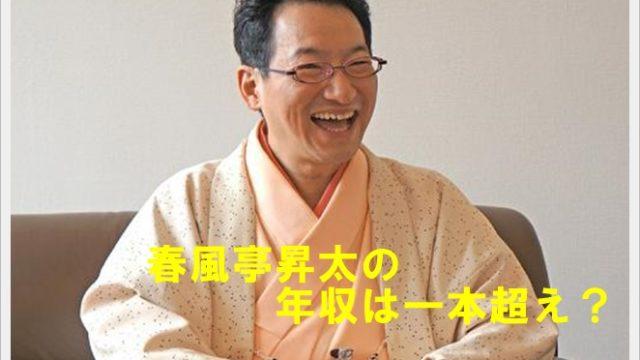 春風亭昇太の年収は一本超え?笑点司会のギャラや高額月収はいくら?
