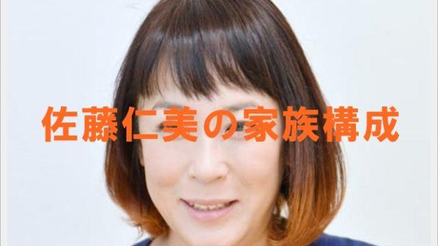佐藤仁美の家族構成が複雑?兄弟は4人で腹違い?両親や実家も調査!2