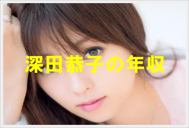 深田恭子の年収はいくら?CMの収入やドラマ1本のギャラがすごい!