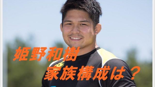 姫野和樹の家族構成!父親が元競輪選手?兄弟や結婚の噂についても!