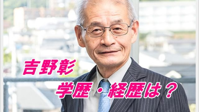 吉野彰の学歴は?出身の高校・大学を調査!経歴や受賞歴についても!
