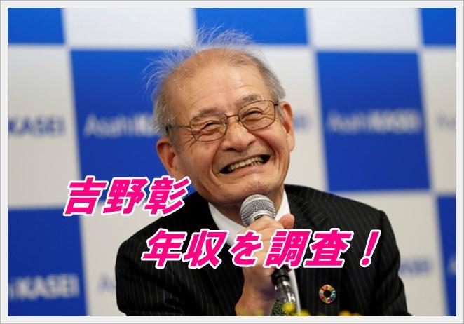 吉野彰の年収を調査!ノーベル化学賞の賞金に驚愕?自宅も気になる!2
