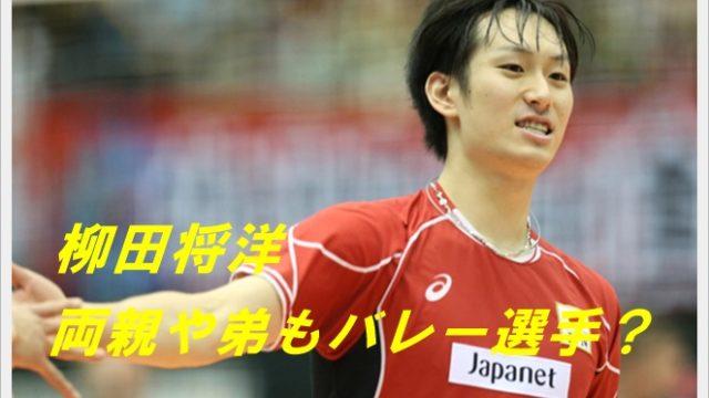 柳田将洋の家族に驚愕!両親や弟の貴洋もバレー選手?実家についても2