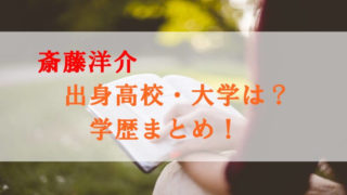 学歴 桐山 漣