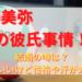 佐藤美弥の彼氏事情!
