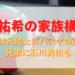 石川祐希の家族構成!
